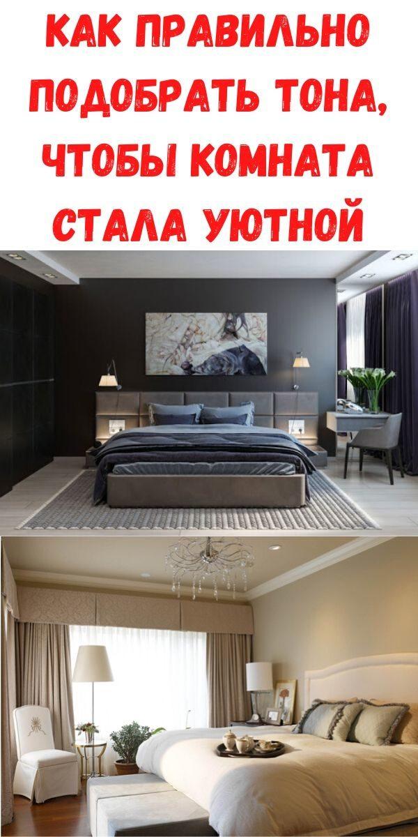 kak-pravilno-podobrat-tona-chtoby-komnata-stala-uyutnoy