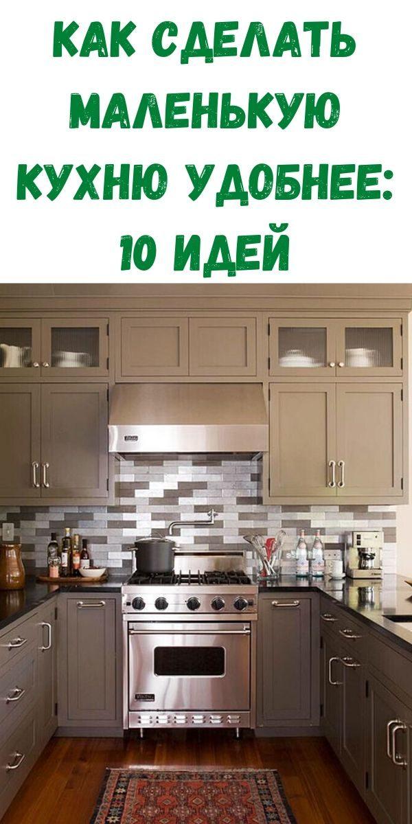 kak-sdelat-malenkuyu-kuhnyu-udobnee_-10-idey