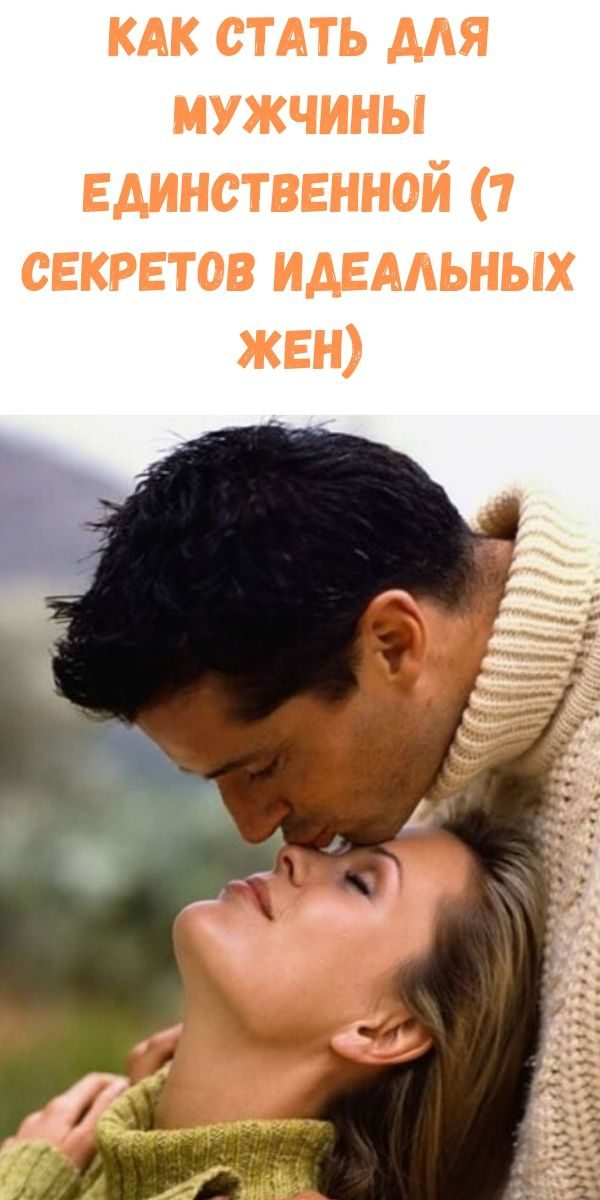 kak-stat-dlya-muzhchiny-edinstvennoy-7-sekretov-idealnyh-zhen-1