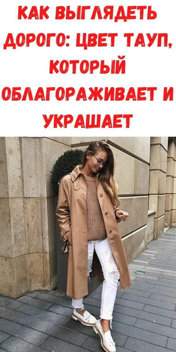 kak-vyglyadet-dorogo_-tsvet-taup-kotoryy-oblagorazhivaet-i-ukrashaet