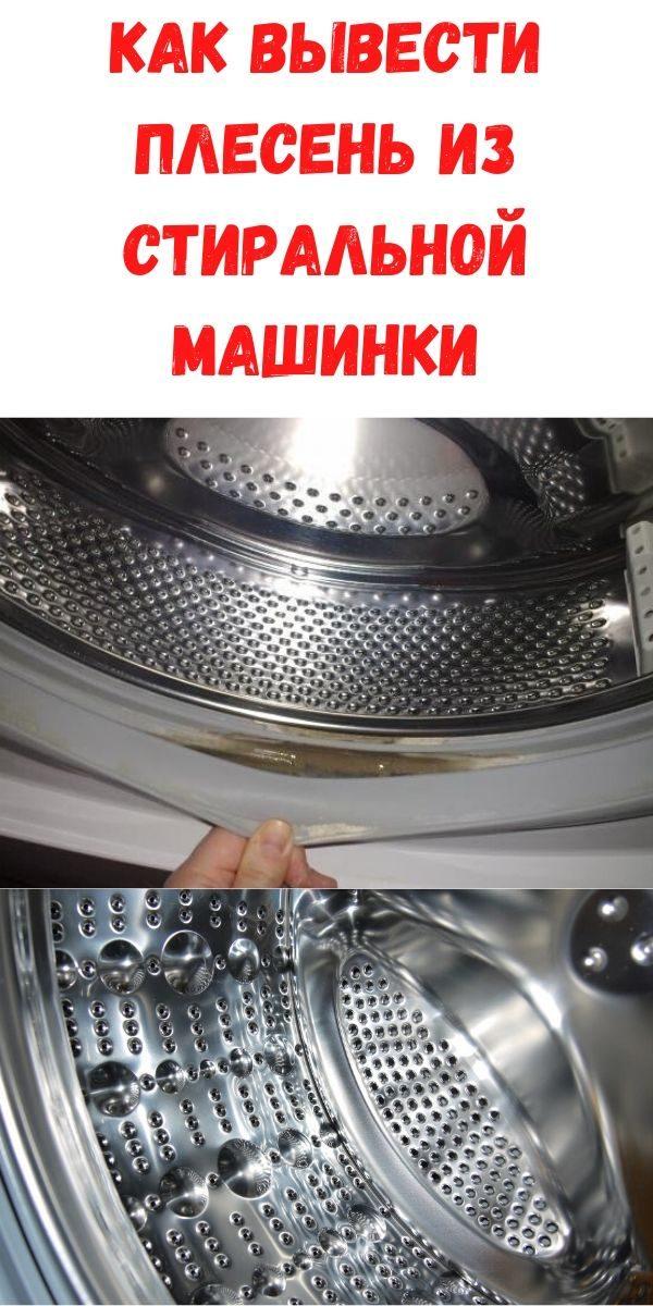 kak-vyvesti-plesen-iz-stiralnoy-mashinki