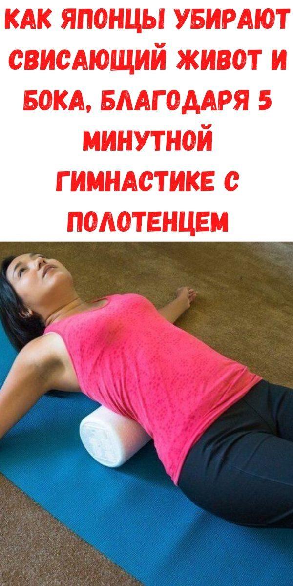 kak-yapontsy-ubirayut-svisayuschiy-zhivot-i-boka-blagodarya-5-minutnoy-gimnastike-s-polotentsem