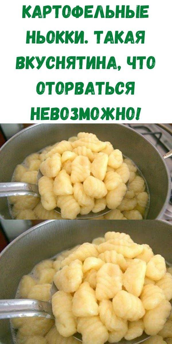 kartofelnye-nokki-takaya-vkusnyatina-chto-otorvatsya-nevozmozhno-2