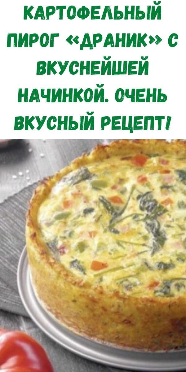 kartofelnyy-pirog-dranik-s-vkusneyshey-nachinkoy-ochen-vkusnyy-retsept