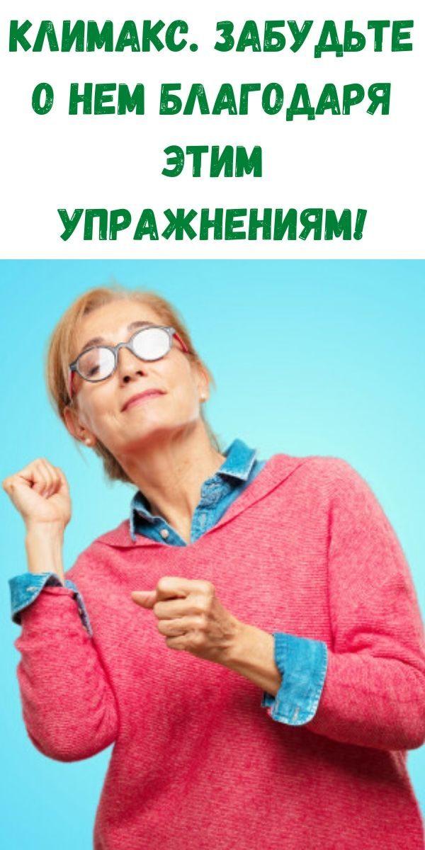 klimaks-zabudte-o-nem-blagodarya-etim-uprazhneniyam-2