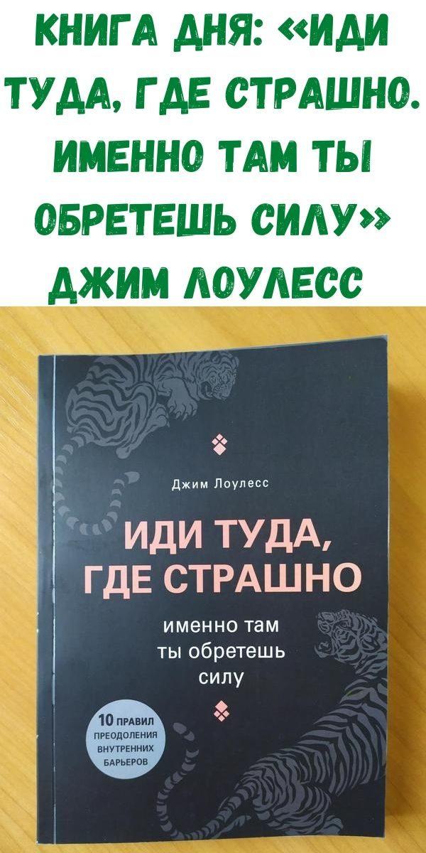 kniga-dnya_-idi-tuda-gde-strashno-imenno-tam-ty-obretesh-silu-dzhim-louless