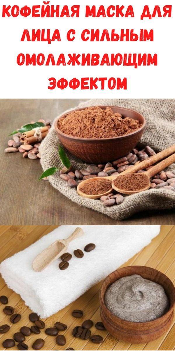 kofeynaya-maska-dlya-litsa-s-silnym-omolazhivayuschim-effektom