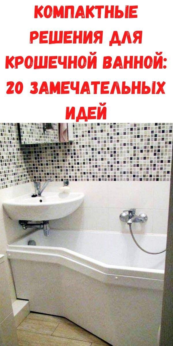 kompaktnye-resheniya-dlya-kroshechnoy-vannoy_-20-zamechatelnyh-idey