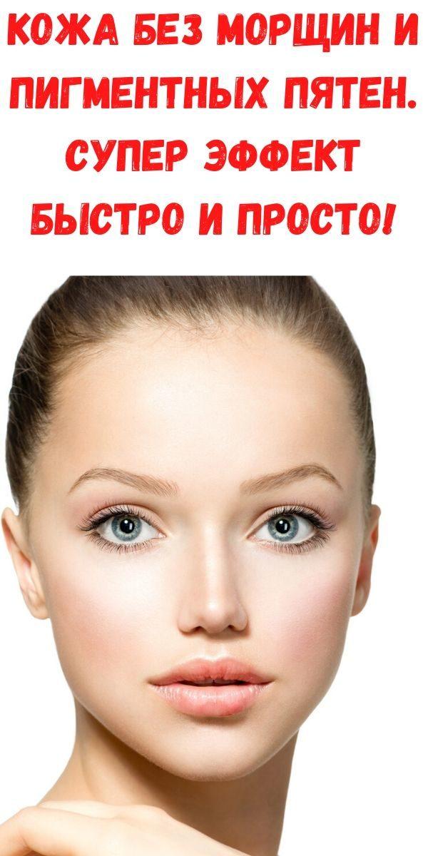 kozha-bez-morschin-i-pigmentnyh-pyaten-super-effekt-bystro-i-prosto