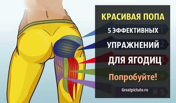 krasivaya-popa-5-effektivnyh-1-min