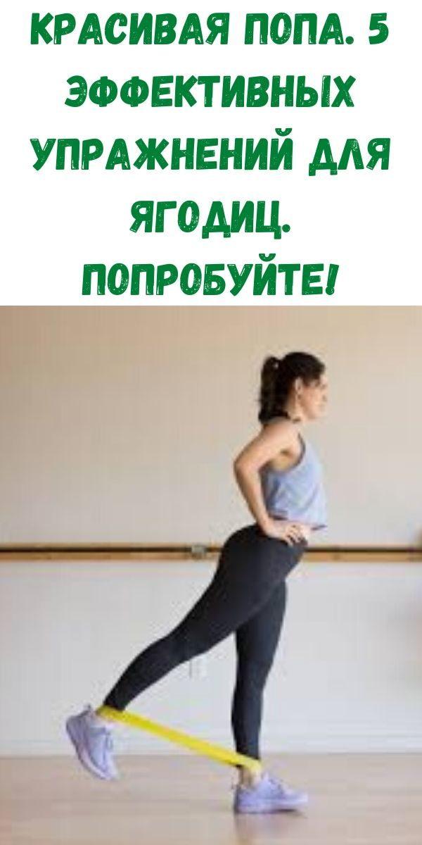 krasivaya-popa-5-effektivnyh-uprazhneniy-dlya-yagodits-poprobuyte