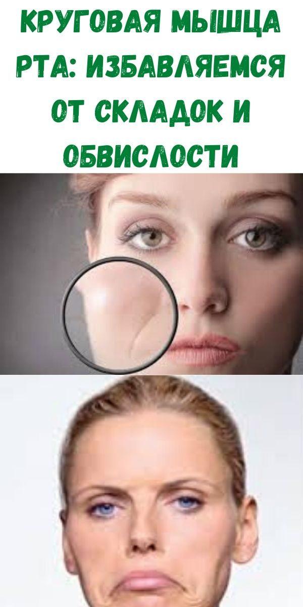 krugovaya-myshtsa-rta_-izbavlyaemsya-ot-skladok-i-obvislosti