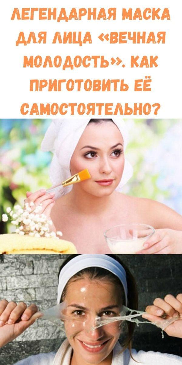 legendarnaya-maska-dlya-litsa-vechnaya-molodost-kak-prigotovit-eyo-samostoyatelno_
