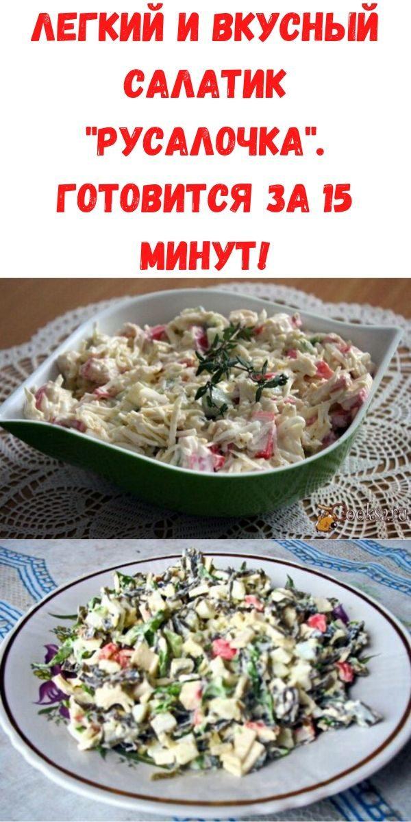 legkiy-i-vkusnyy-salatik-_rusalochka_-gotovitsya-za-15-minut