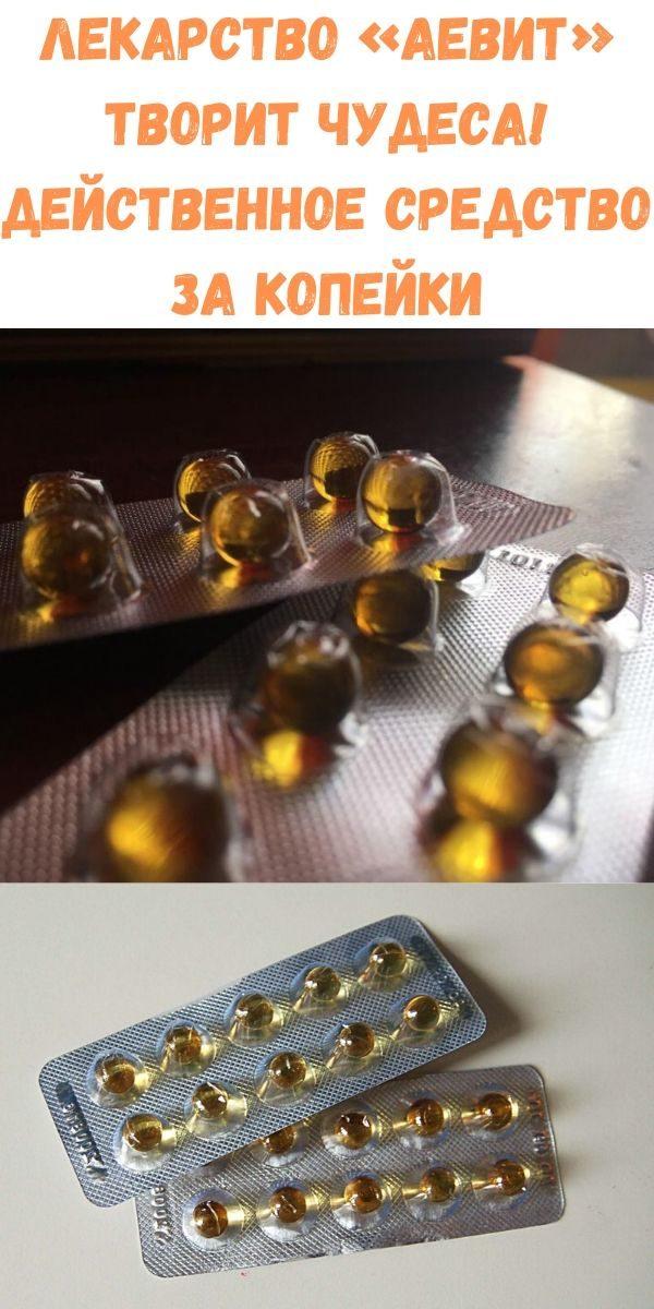 lekarstvo-aevit-tvorit-chudesa-deystvennoe-sredstvo-za-kopeyki