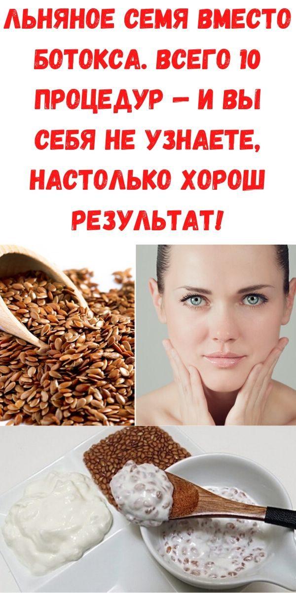 lnyanoe-semya-vmesto-botoksa-vsego-10-protsedur-i-vy-sebya-ne-uznaete-nastolko-horosh-rezultat
