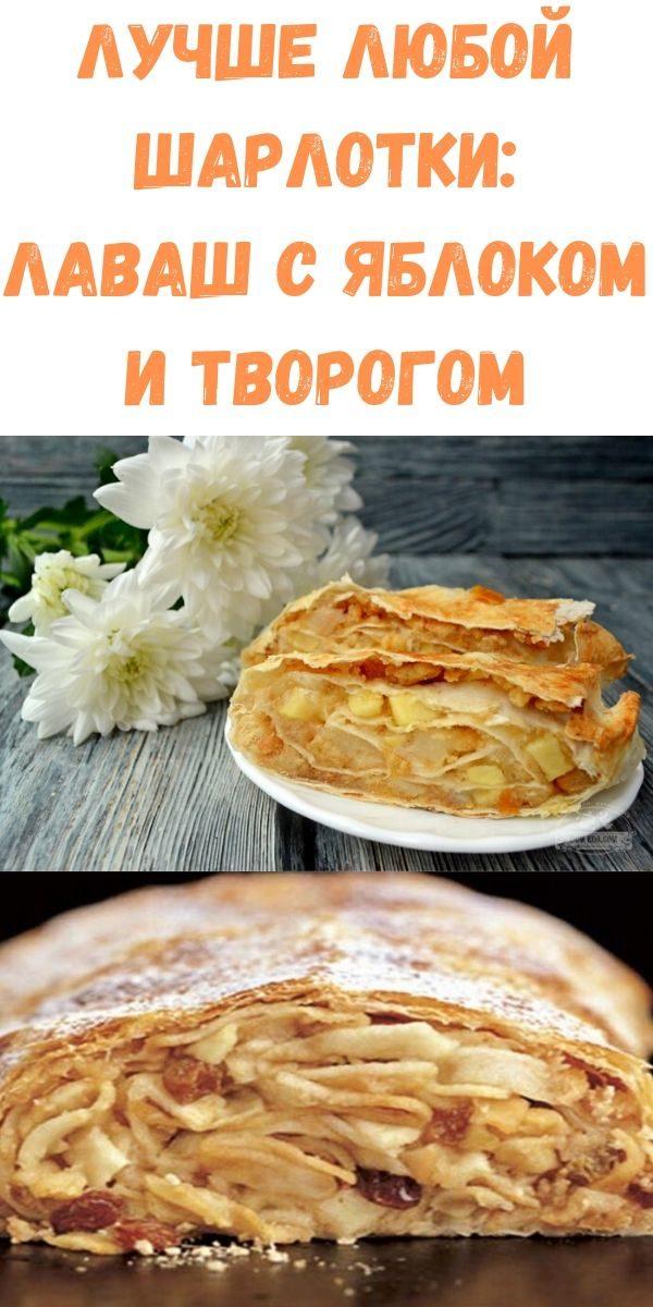 luchshe-lyuboy-sharlotki_-lavash-s-yablokom-i-tvorogom