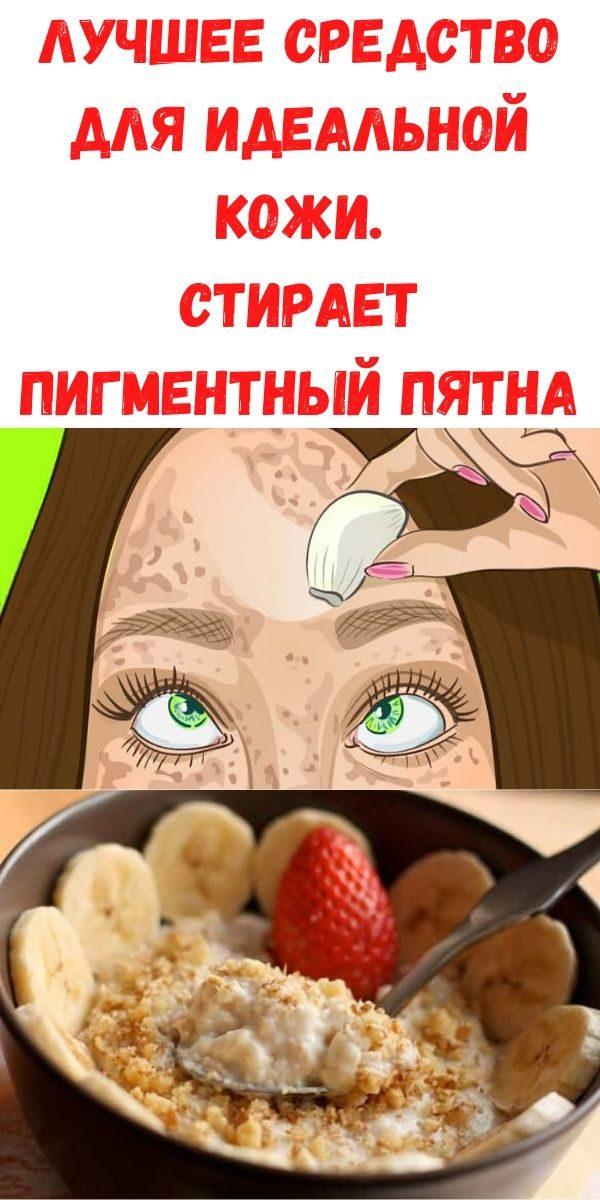 luchshee-sredstvo-dlya-idealnoy-kozhi-stiraet-pigmentnyy-pyatna