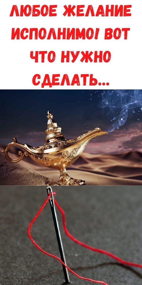 lyuboe-zhelanie-ispolnimo-vot-chto-nuzhno-sdelat-2