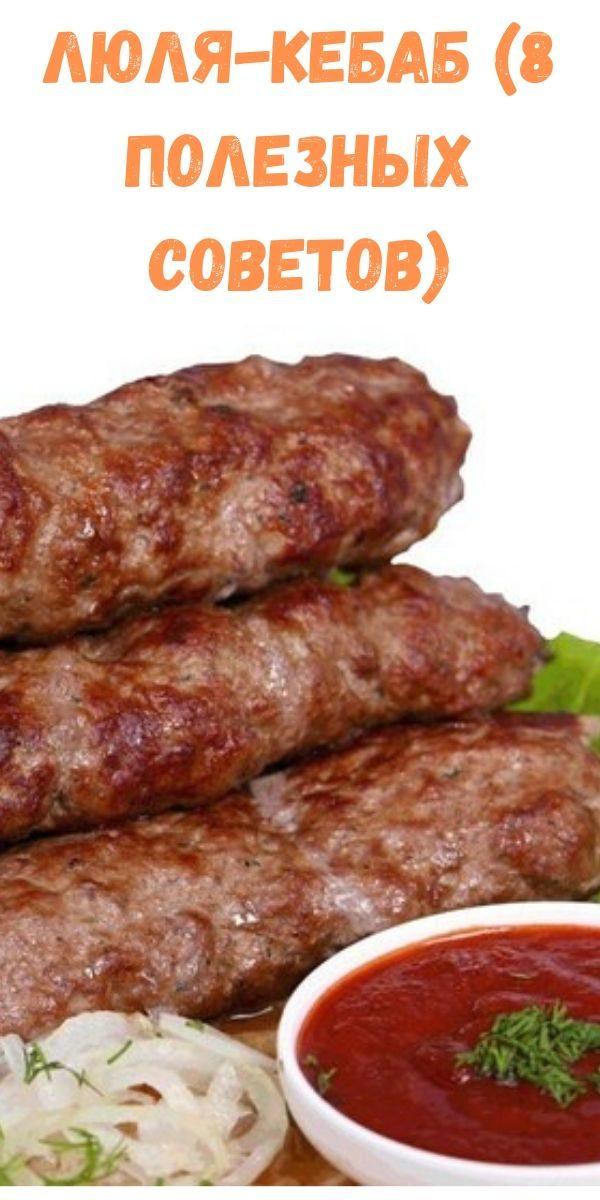 lyulya-kebab-8-poleznyh-sovetov