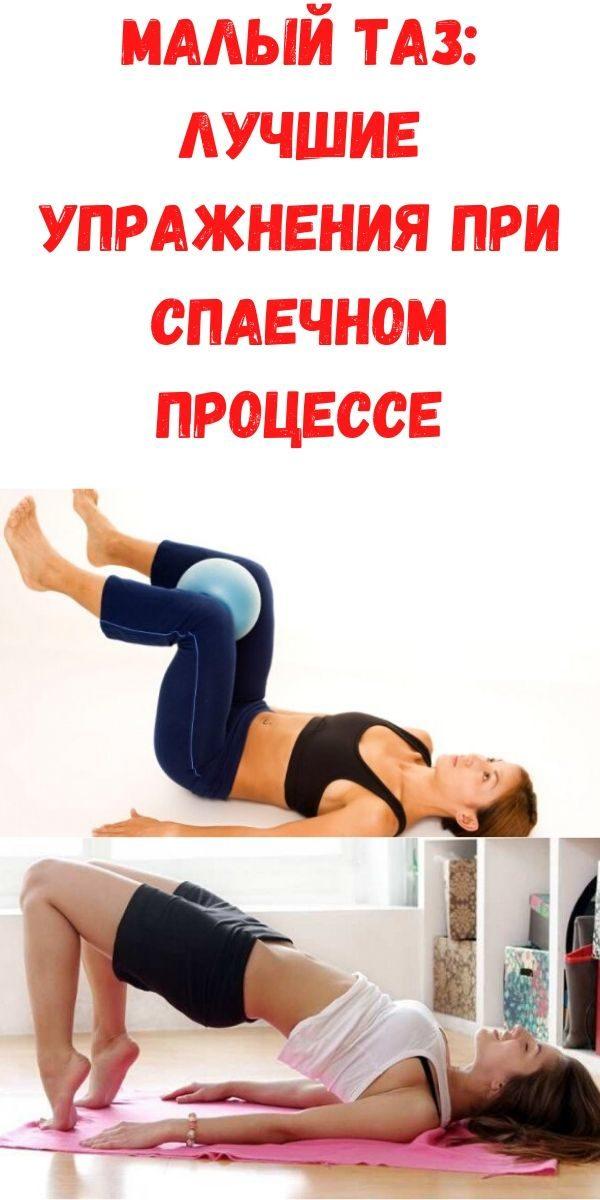malyy-taz_-luchshie-uprazhneniya-pri-spaechnom-protsesse