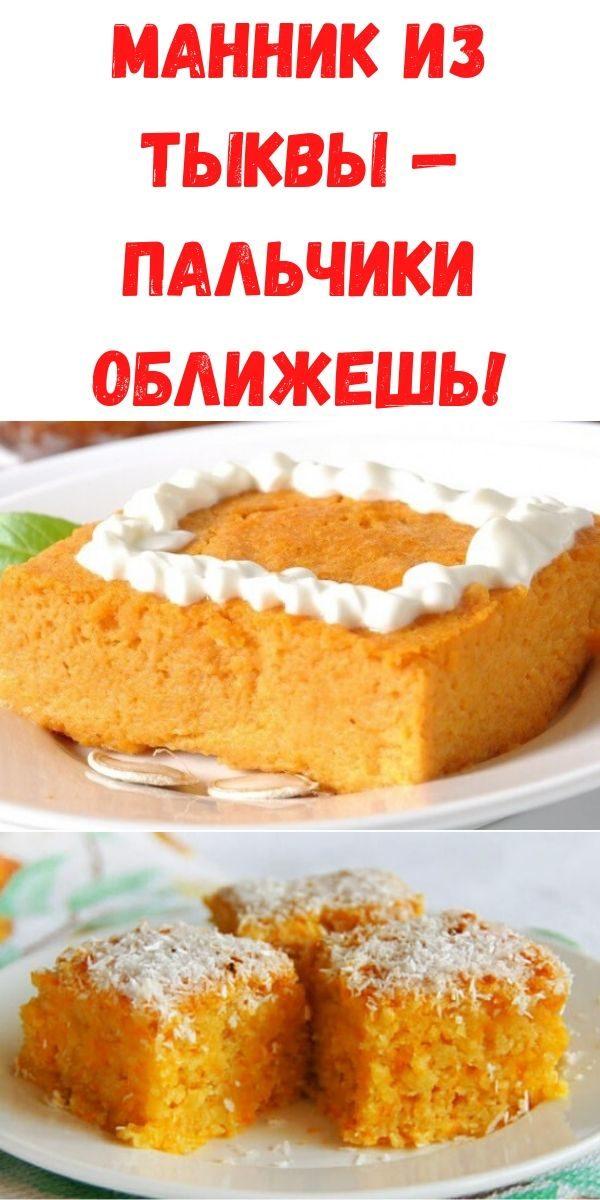 mannik-iz-tykvy-palchiki-oblizhesh-2