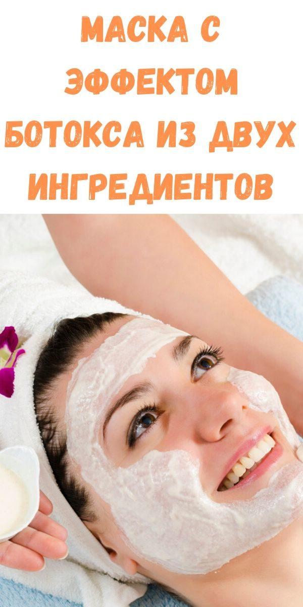 maska-s-effektom-botoksa-iz-dvuh-ingredientov