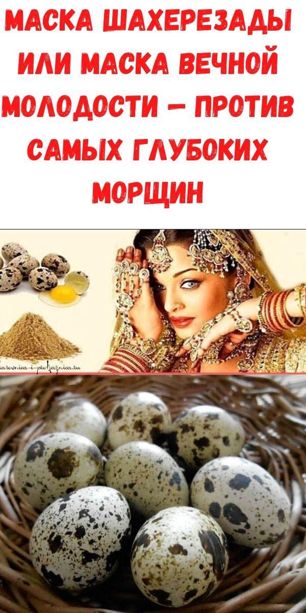 maska-shaherezady-ili-maska-vechnoy-molodosti-protiv-samyh-glubokih-morschin