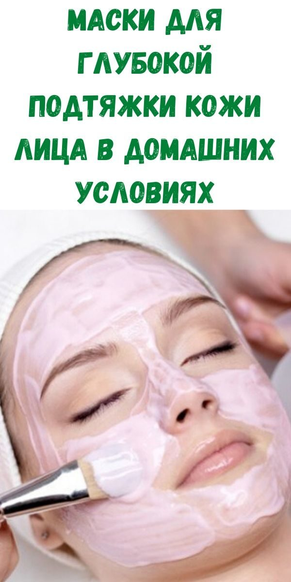 maski-dlya-glubokoy-podtyazhki-kozhi-litsa-v-domashnih-usloviyah