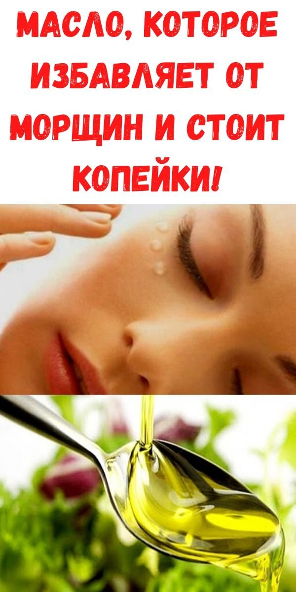 maslo-kotoroe-izbavlyaet-ot-morschin-i-stoit-kopeyki
