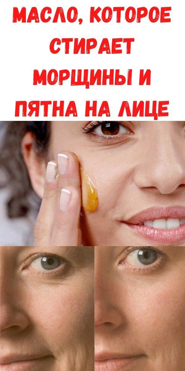 maslo-kotoroe-stiraet-morschiny-i-pyatna-na-litse