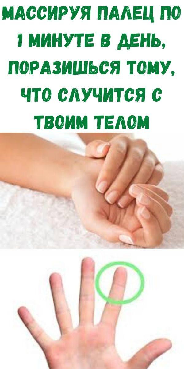 massiruya-palets-po-1-minute-v-den-porazishsya-tomu-chto-sluchitsya-s-tvoim-telom