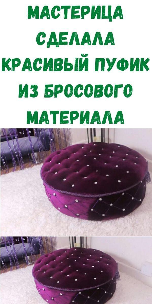 masteritsa-sdelala-krasivyy-pufik-iz-brosovogo-materiala