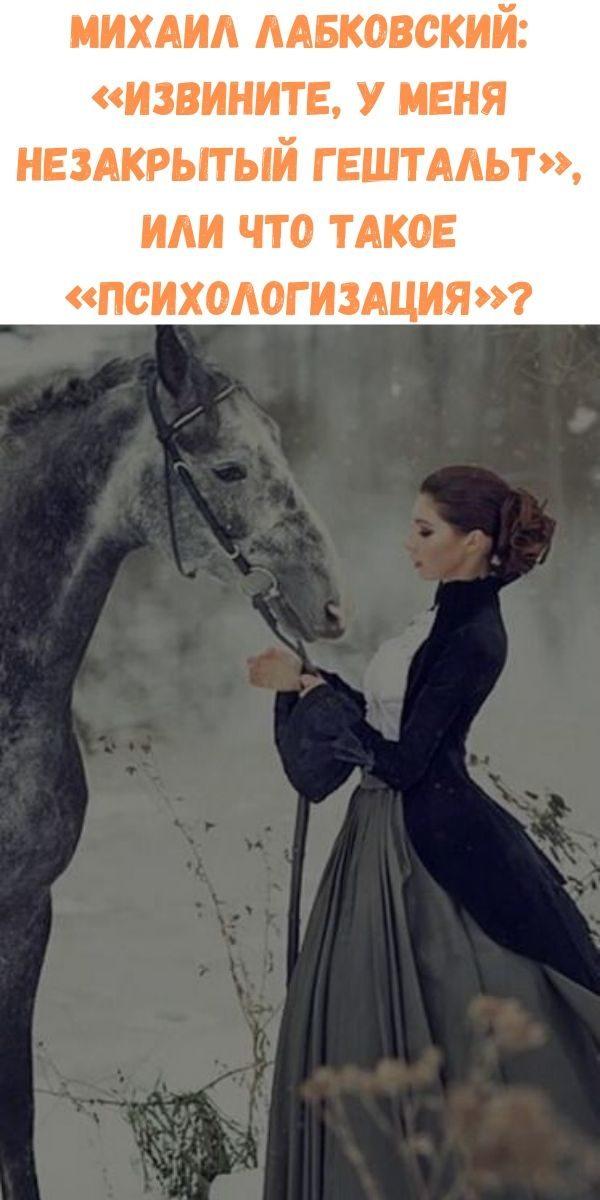 mihail-labkovskiy_-izvinite-u-menya-nezakrytyy-geshtalt-ili-chto-takoe-psihologizatsiya-_