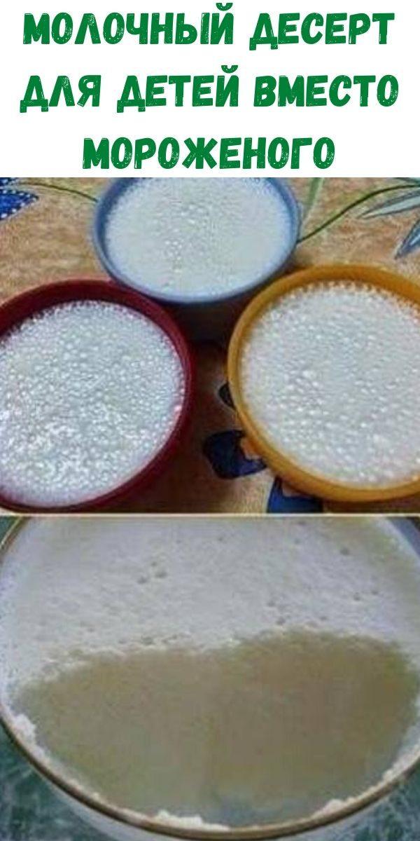 molochnyy-desert-dlya-detey-vmesto-morozhenogo-1