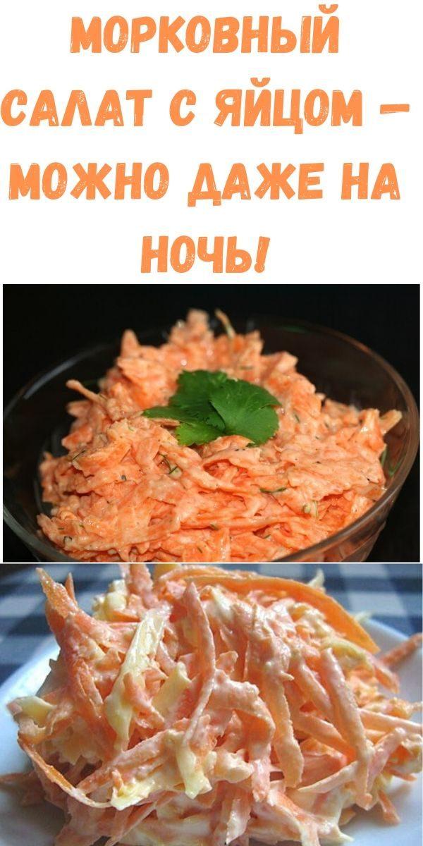 morkovnyy-salat-s-yaytsom-mozhno-dazhe-na-noch