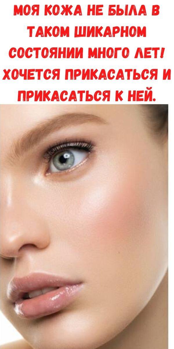 moya-kozha-ne-byla-v-takom-shikarnom-sostoyanii-mnogo-let-hochetsya-prikasatsya-i-prikasatsya-k-ney