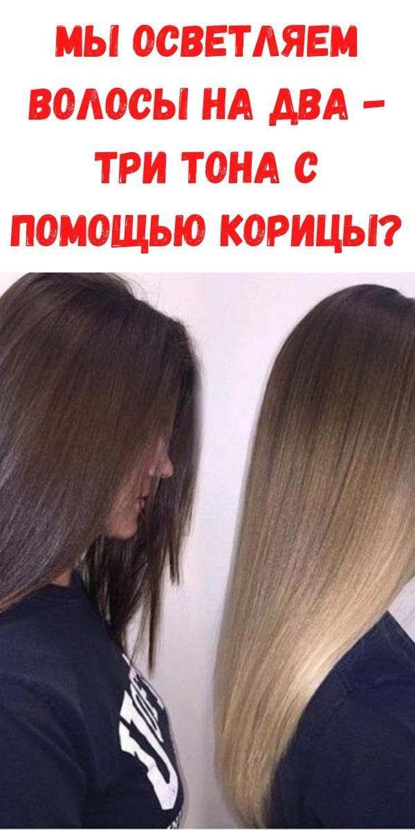 my-osvetlyaem-volosy-na-dva-tri-tona-s-pomoschyu-koritsy_
