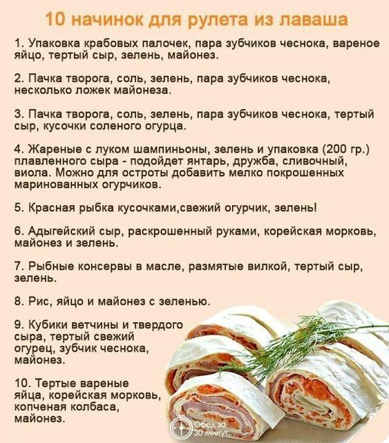nacinki-dlea-lavasha2