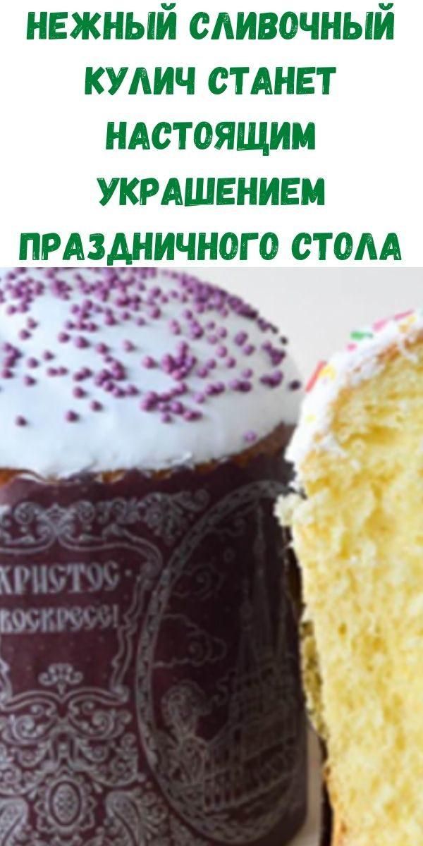 nezhnyy-slivochnyy-kulich-stanet-nastoyaschim-ukrasheniem-prazdnichnogo-stola
