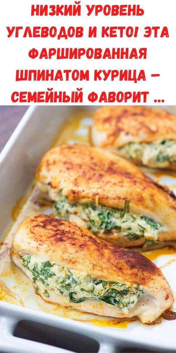 nizkiy-uroven-uglevodov-i-keto-eta-farshirovannaya-shpinatom-kuritsa-semeynyy-favorit