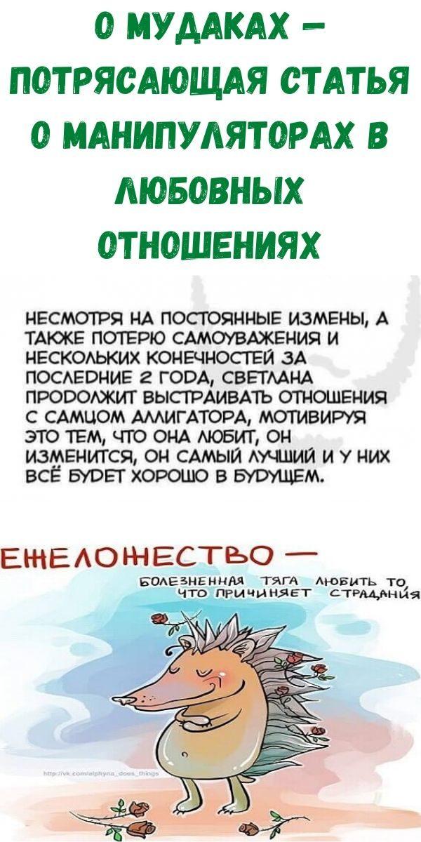 o-mudakah-potryasayuschaya-statya-o-manipulyatorah-v-lyubovnyh-otnosheniyah