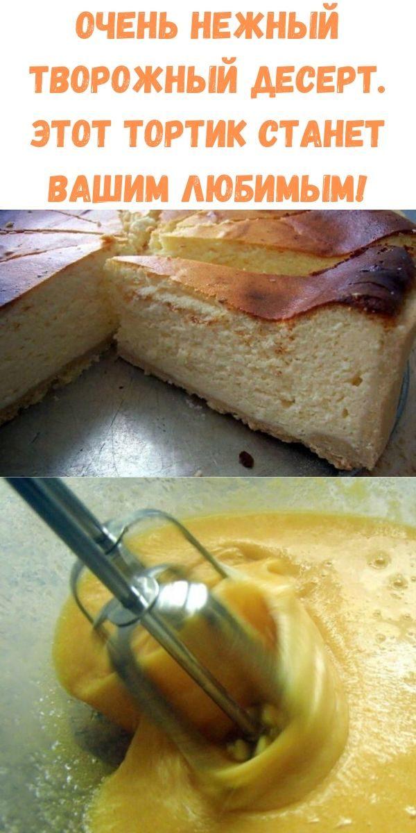 ochen-nezhnyy-tvorozhnyy-desert-etot-tortik-stanet-vashim-lyubimym