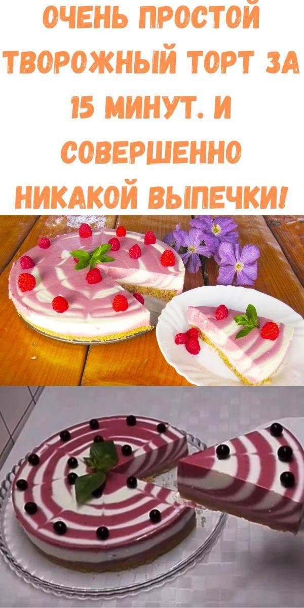 ochen-prostoy-tvorozhnyy-tort-za-15-minut-i-sovershenno-nikakoy-vypechki