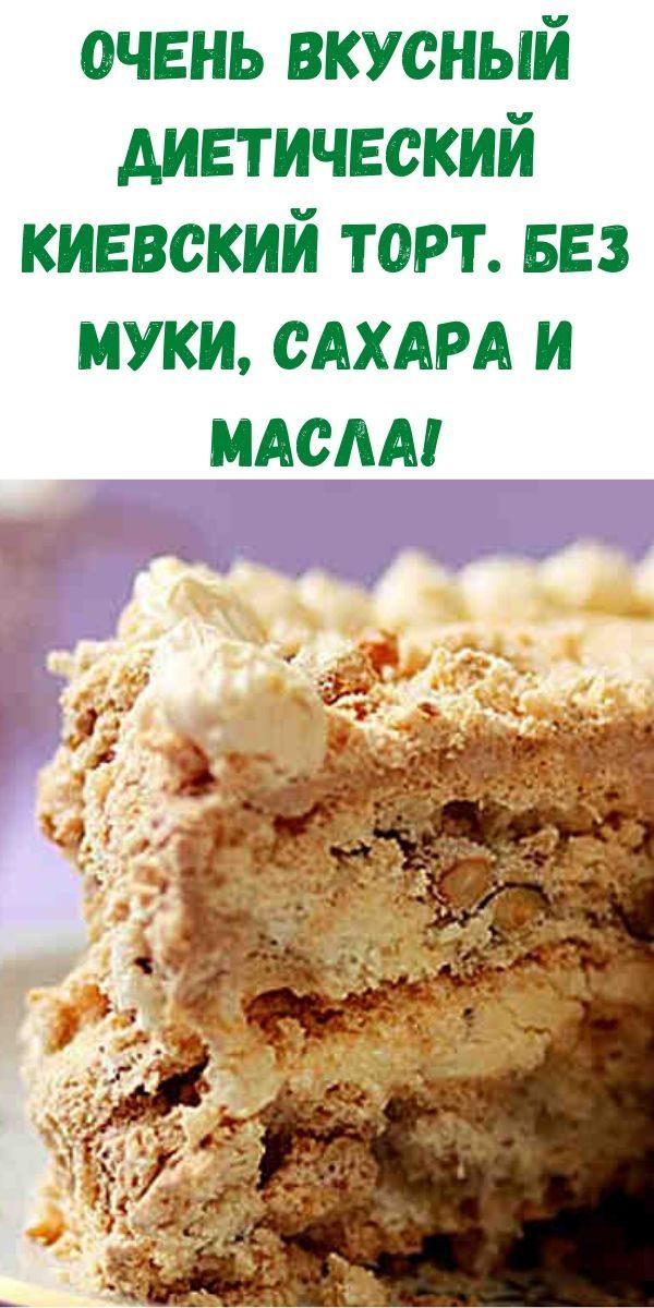 ochen-vkusnyy-dieticheskiy-kievskiy-tort-bez-muki-sahara-i-masla