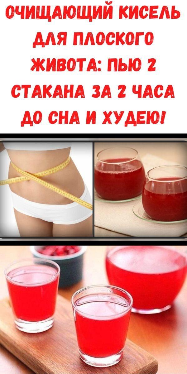 ochischayuschiy-kisel-dlya-ploskogo-zhivota_-pyu-2-stakana-za-2-chasa-do-sna-i-hudeyu