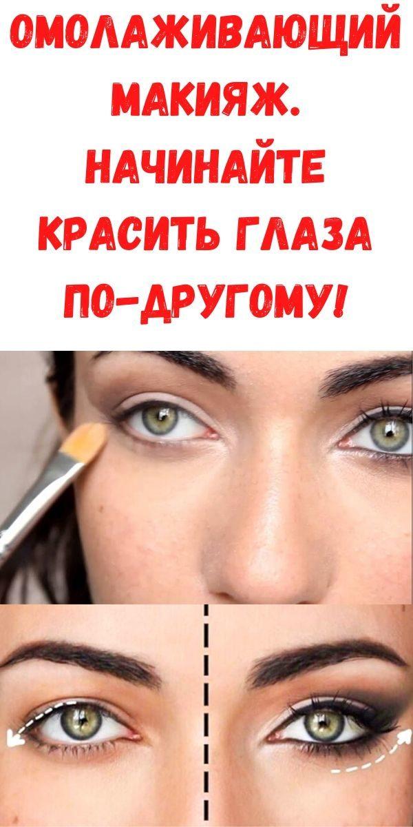 omolazhivayuschiy-makiyazh-nachinayte-krasit-glaza-po-drugomu