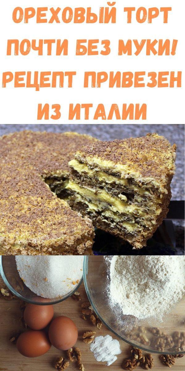 orehovyy-tort-pochti-bez-muki-retsept-privezen-iz-italii