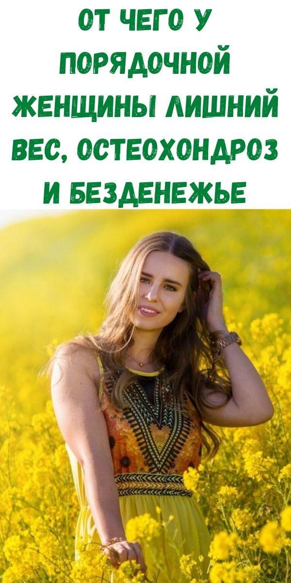 ot-chego-u-poryadochnoy-zhenschiny-lishniy-ves-osteohondroz-i-bezdenezhe