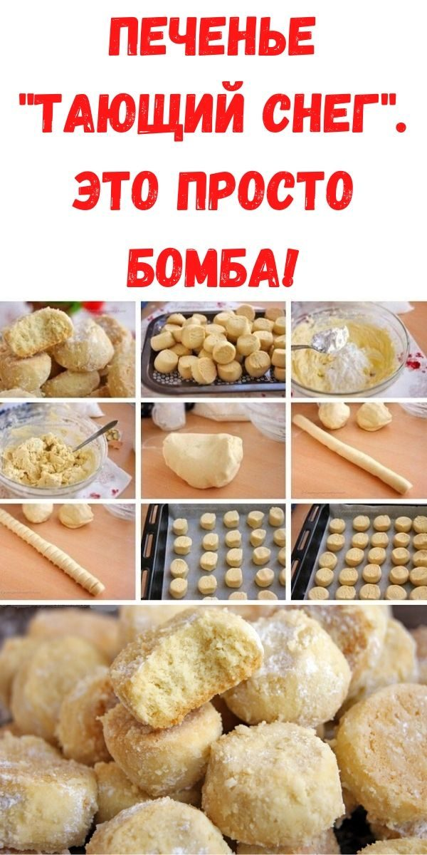 pechene-_tayuschiy-sneg_-eto-prosto-bomba